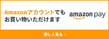 Amazonアカウントでもお買い物いただけます
