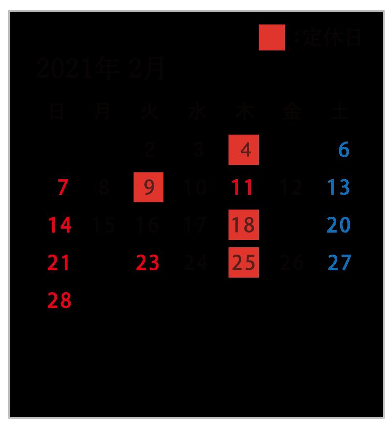 おきな堂営業日カレンダー2月