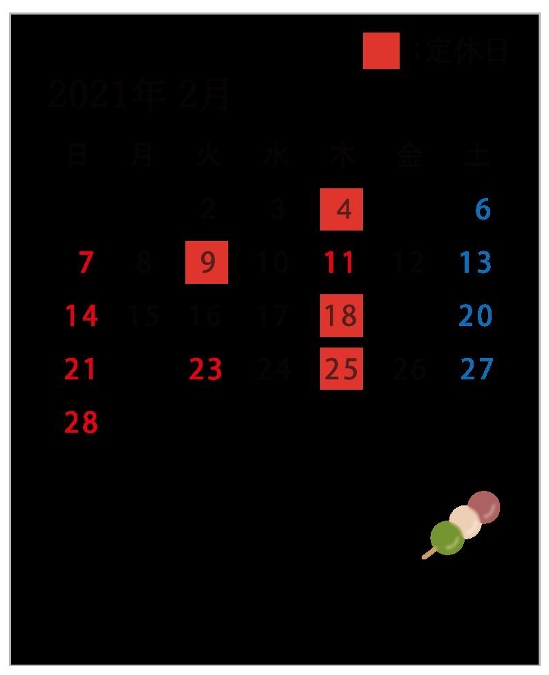 おきな堂営業日カレンダー1月
