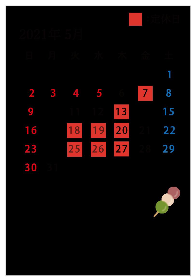 おきな堂営業日カレンダー5月