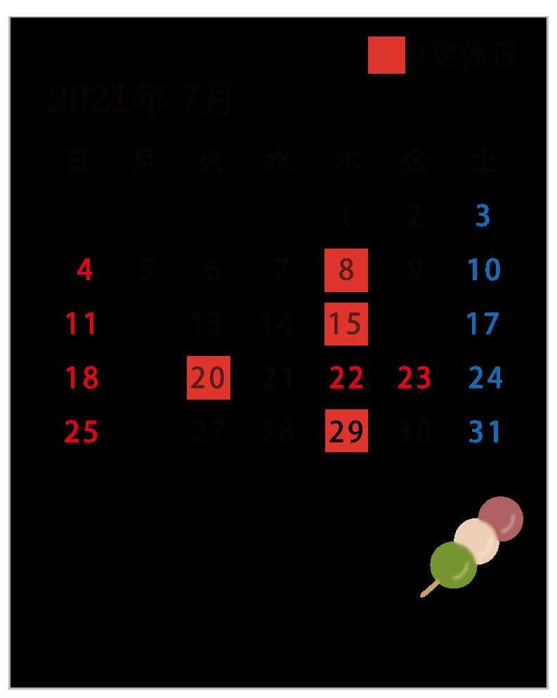 おきな堂営業日カレンダー7月