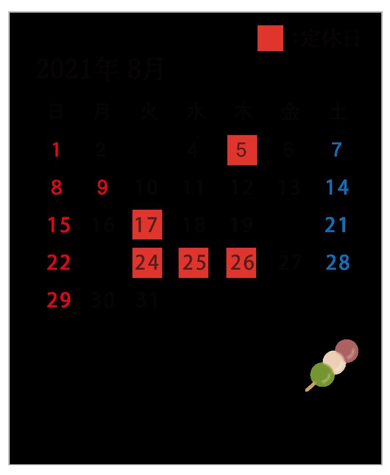 おきな堂営業日カレンダー8月