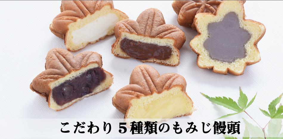 こだわり5種類のもみじ饅頭