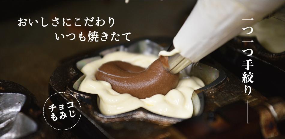 チョコレートもみじ饅頭を製造