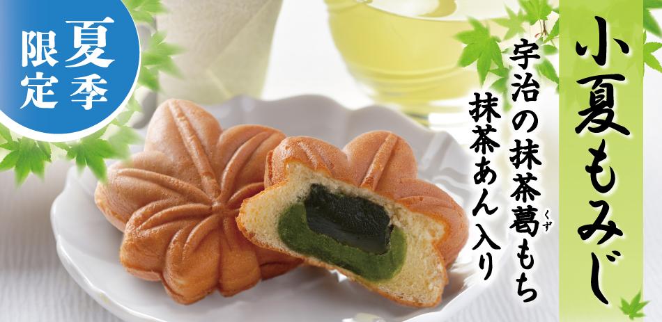 夏季限定もみじ饅頭「小夏もみじ」