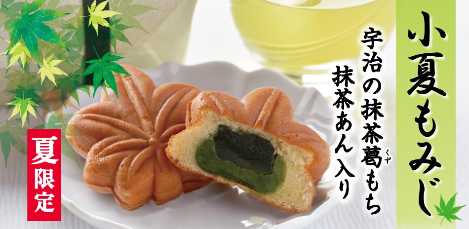 夏限定もみじ饅頭「小夏もみじ」