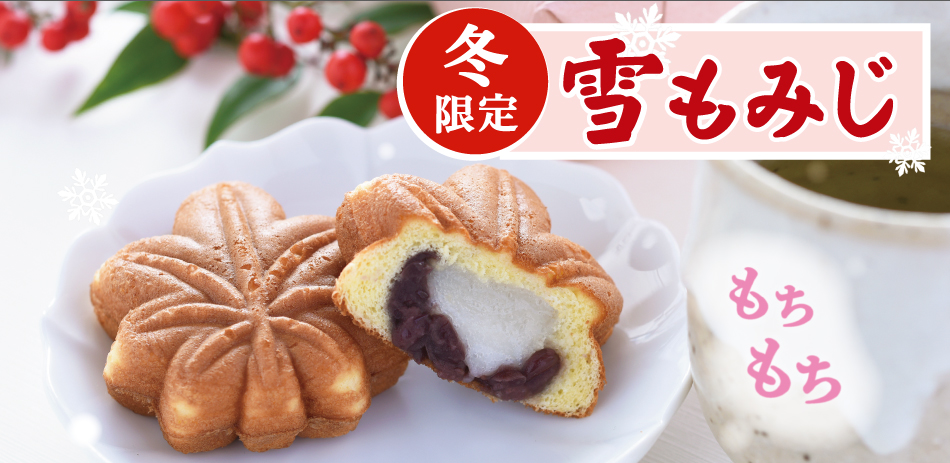 冬季限定もみじ饅頭「雪もみじ」
